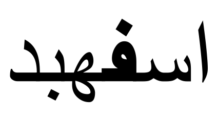 Re: [css-text] Arabic letters connecting between elements with